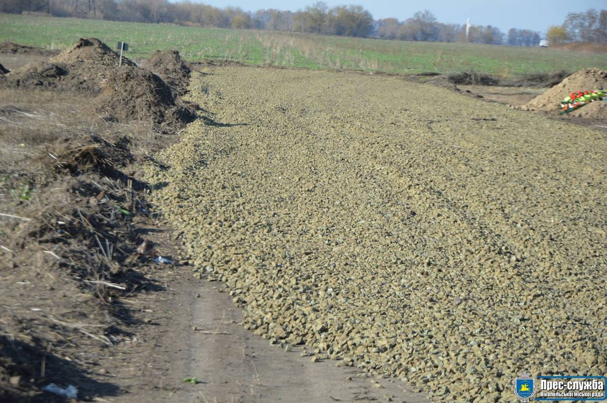Материал для дорог бесплатно предоставил Никопольский завод ферросплавов