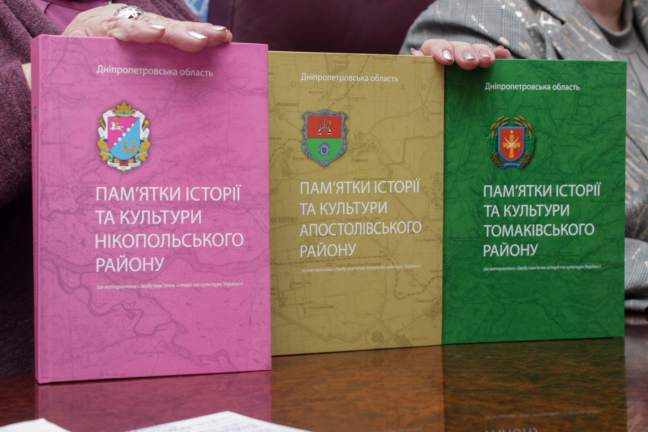 Цикл книг о исторических местах и объектах Днепропетровской области