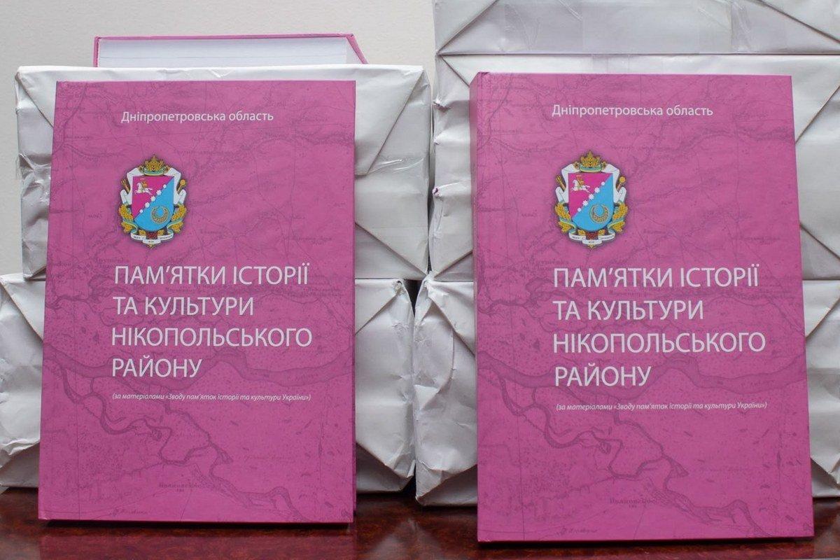 Днепропетровская область лидер Украины по количеству исторически важных мест