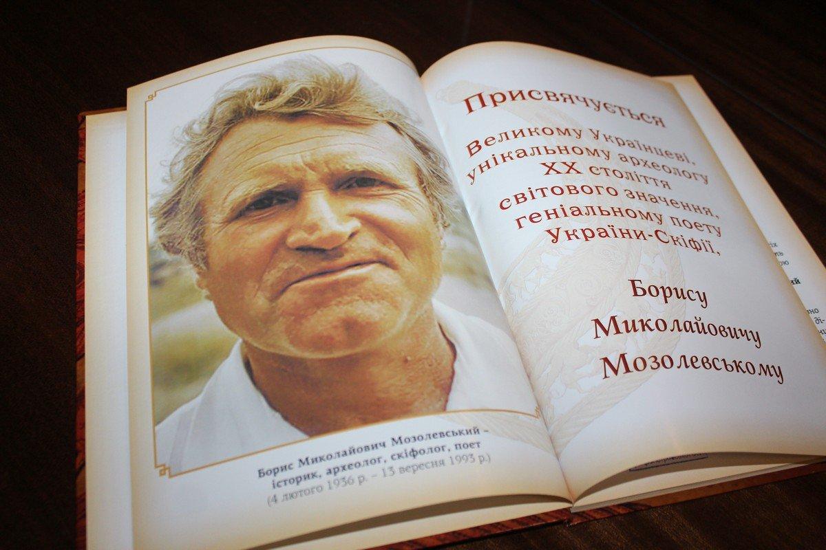 Книга посвящается историку, археологу и поэту Борису Мозолевскому