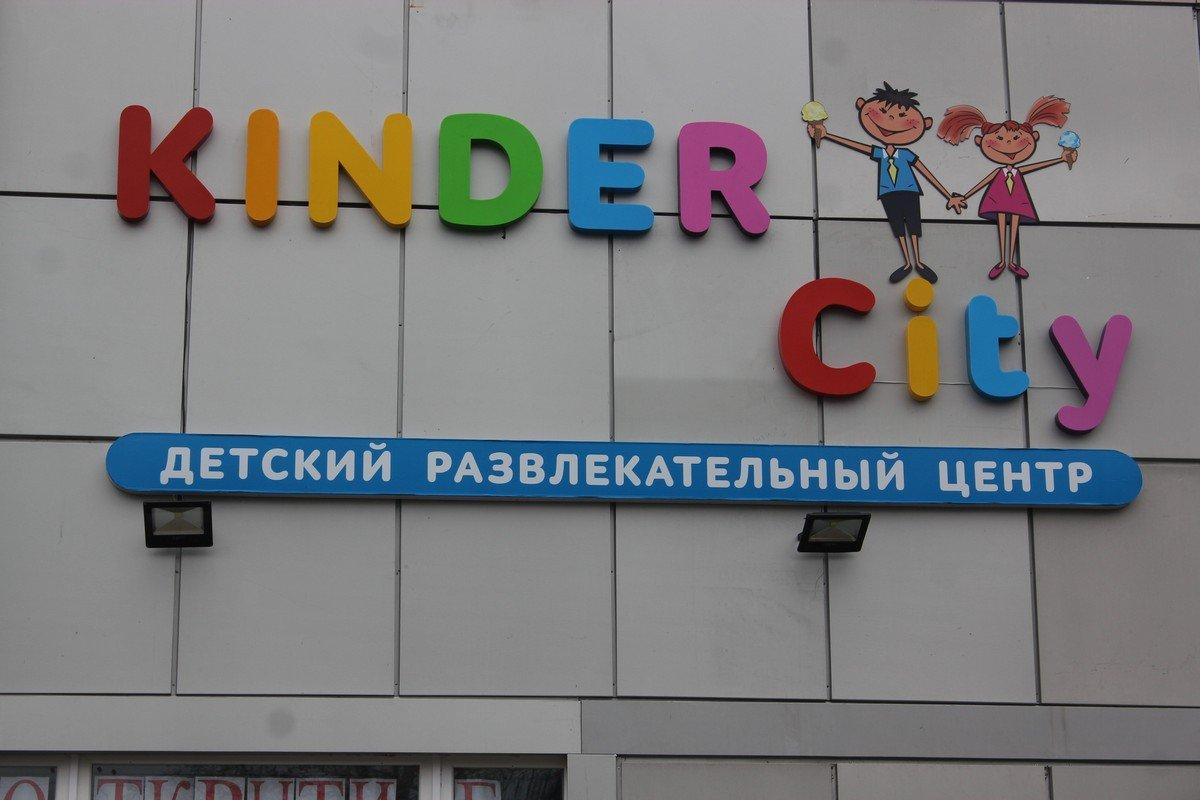 Детский центр откроет свои двери для посетителей 15 декабря в 9:00