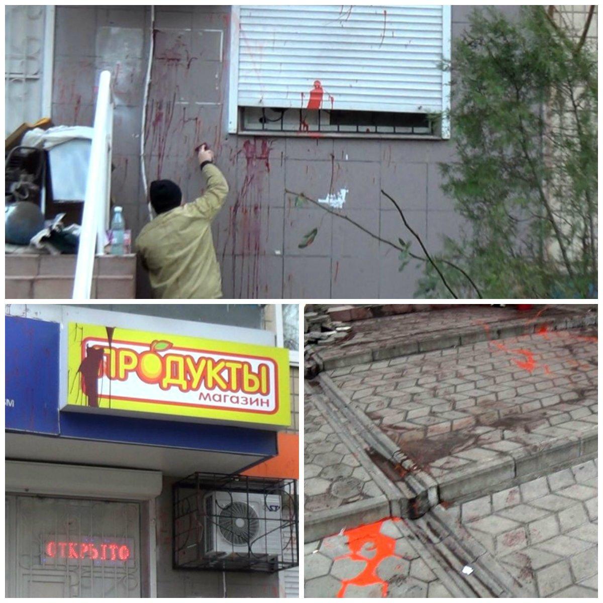 Магазин по улице Шевченко обляпали краской
