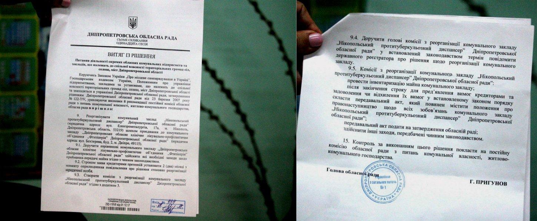 Решение о реорганизации коммунального учреждения «Никопольский противотуберкулезный диспансер»