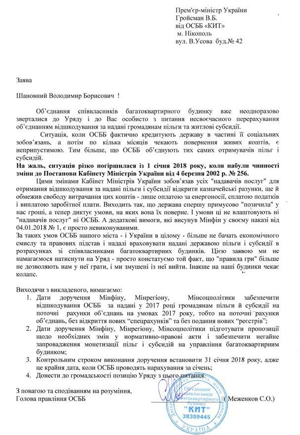 Жители Никополя записали видео-обращение к Владимиру Гройсману