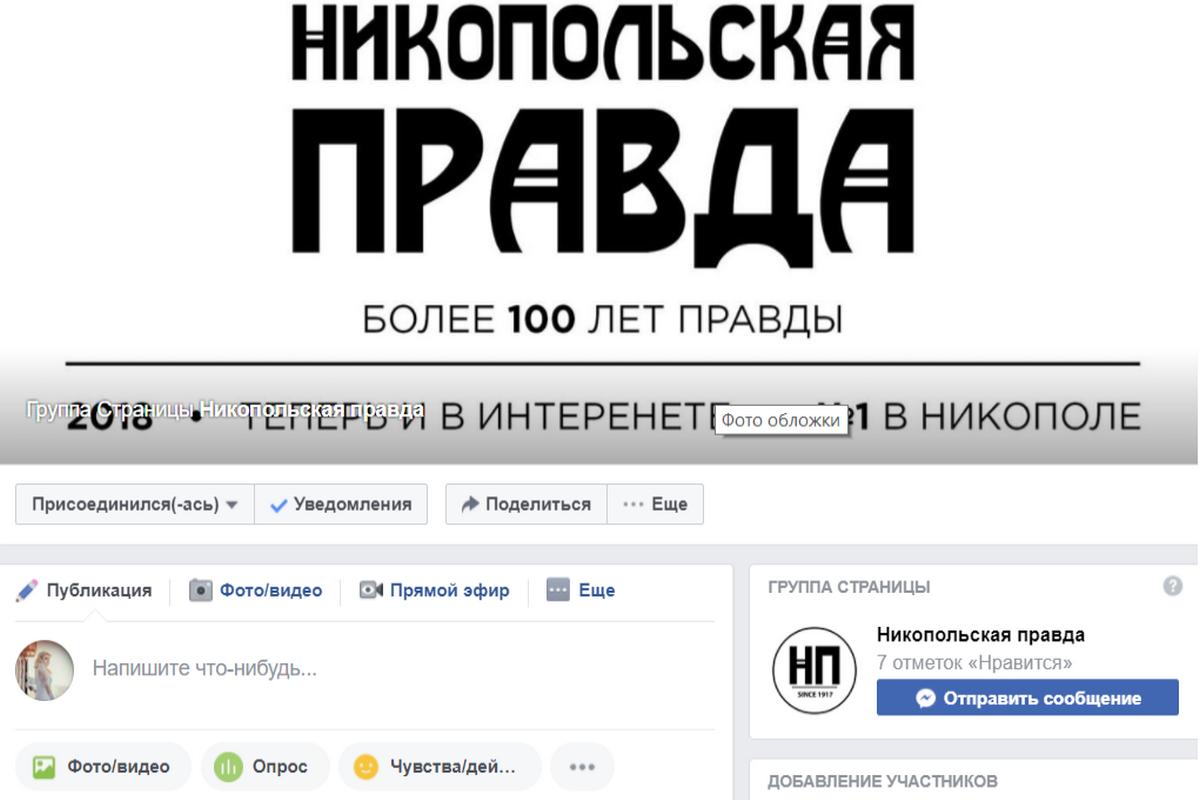 """Страница """"Никопольской Правды"""" в Facebook"""