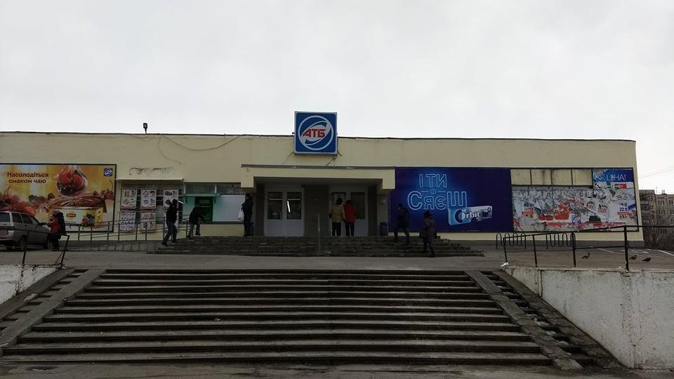 25 марта в Никополе на реконструкцию закроют «АТБ» на улице Усова, 7