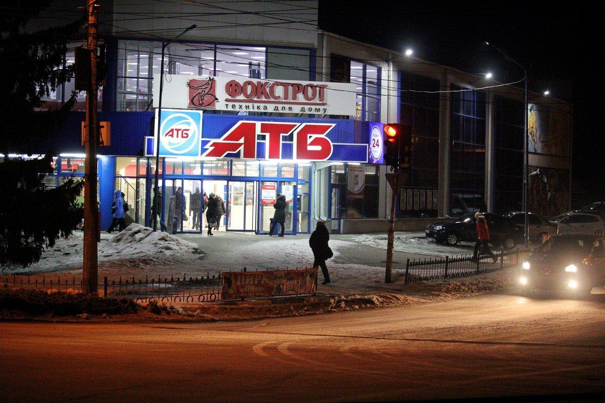 """В Никополе магазин """"АТБ"""" на улице Электрометаллургов, 42г закроют на реконструкцию"""