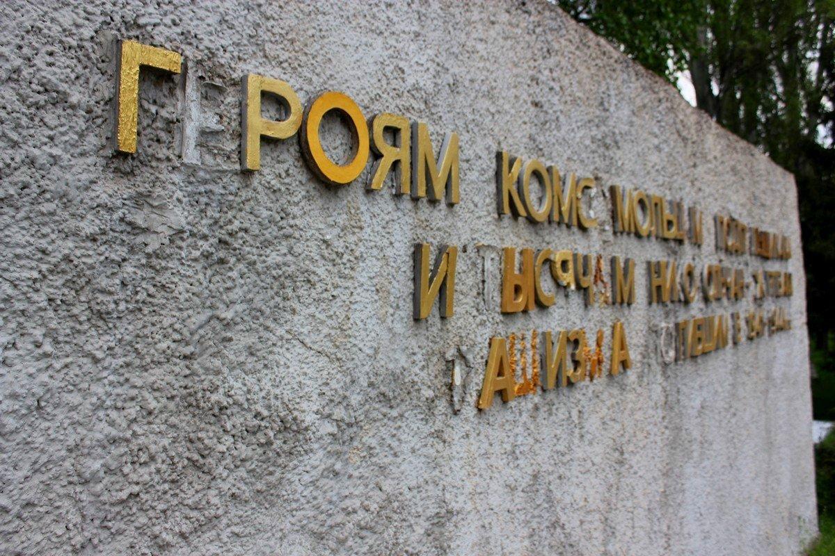 Столько букв было на памятнике две недели назад
