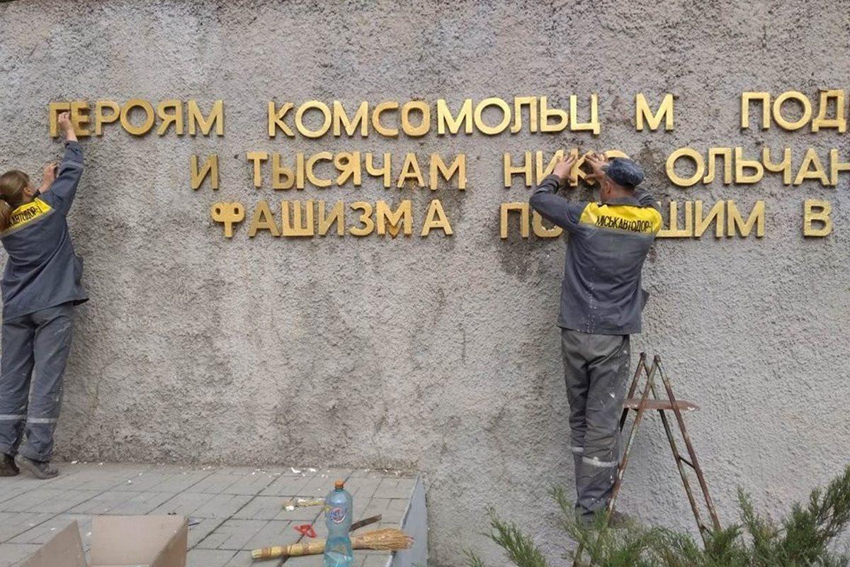 Вандалы изувечили надпись на памятном знаке героям-комсомольцам