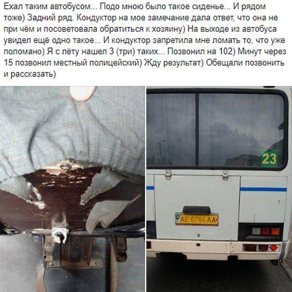 Никополец из-за поломанных пассажирских сидений вызвал полицию, фото-1