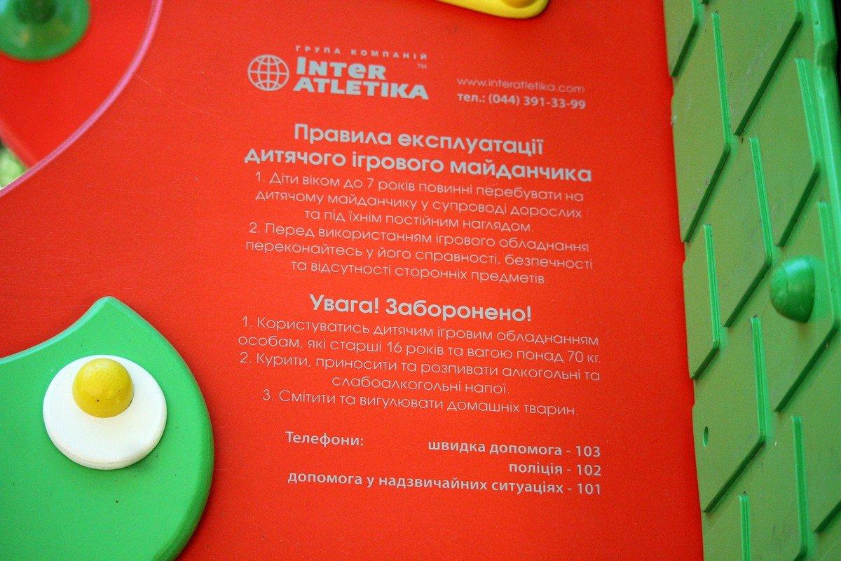Табличка с правилами эксплуатации игровой площадки