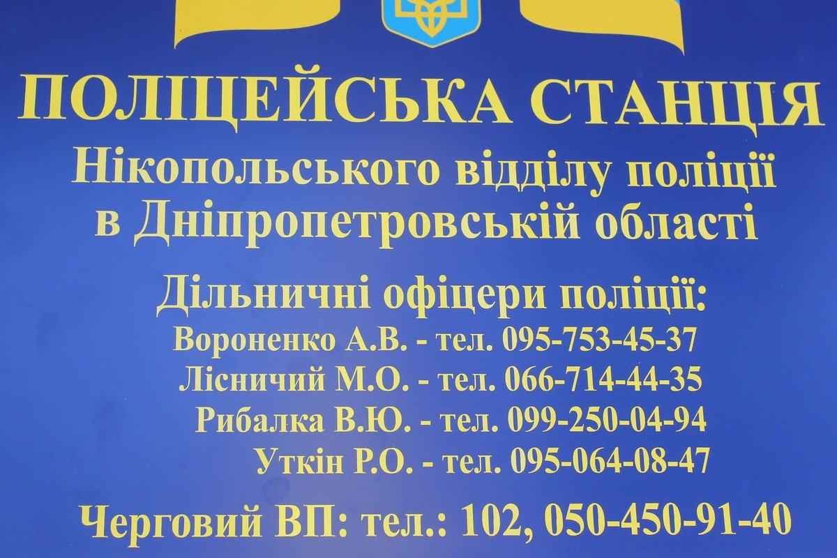 Полицейскую станцию будут обслуживать четыре участковых