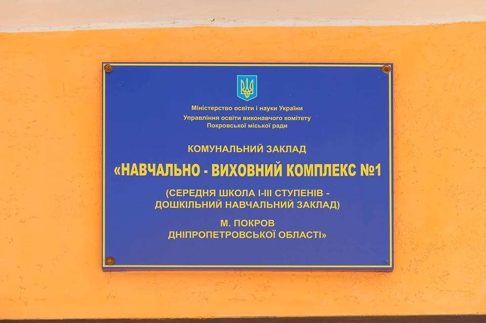 Учебно-воспитательного комплекса №1
