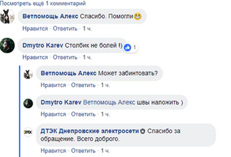 Реакция жителей города на сообщение о аварийном столбе