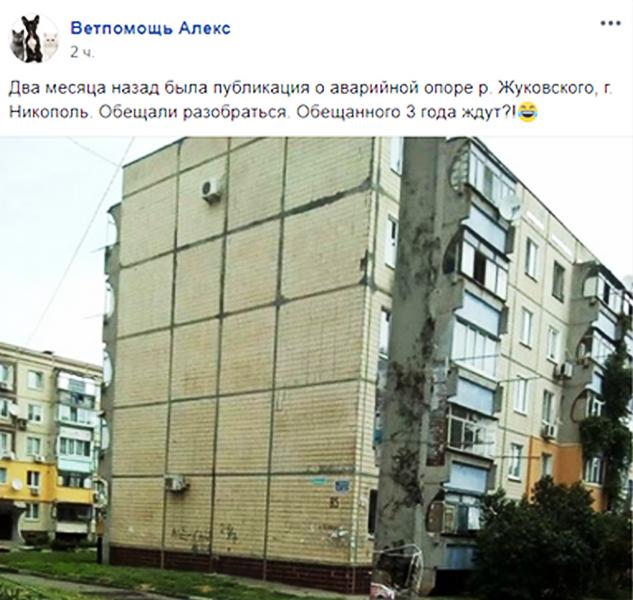 Аварийный столб - опасный объект на Жуковского