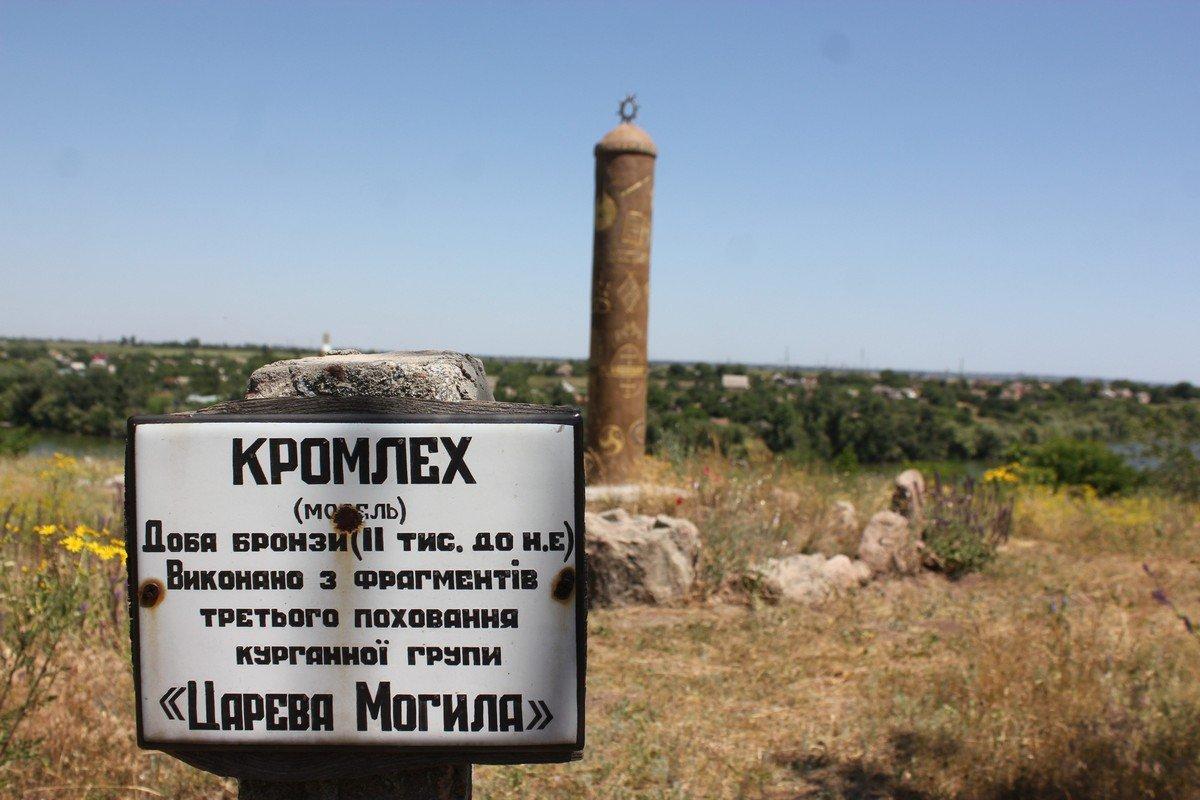 Историческое место