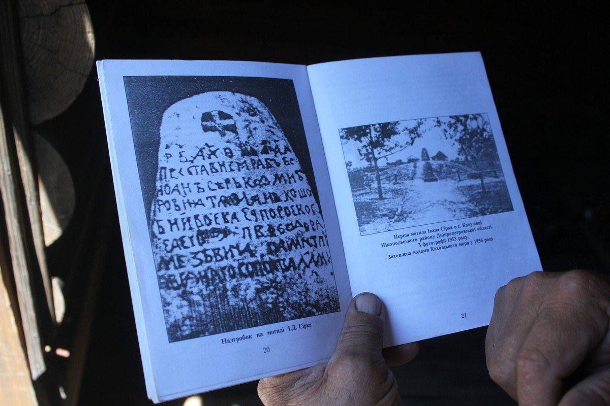 Так выглядела могила из которой перезахоронили Ивана Сирко. Сейчас она затоплена водохранилищем