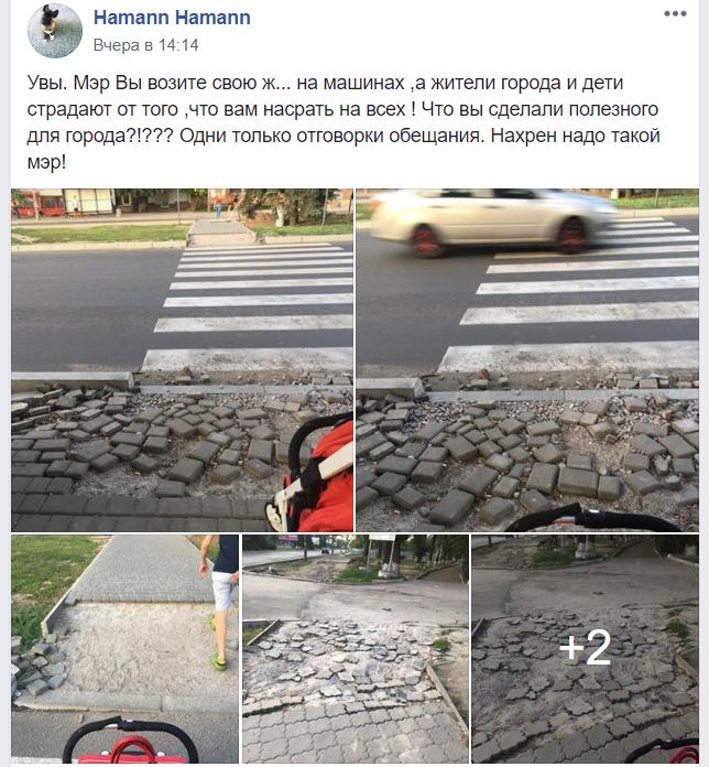 Жители Никополя жалуются на разбитые пешеходные переходы , фото-1