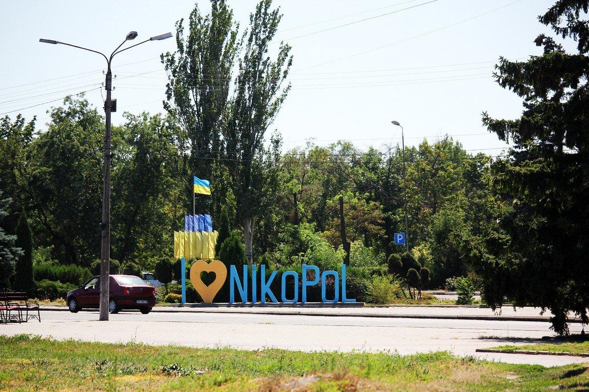 Я люблю Никополь