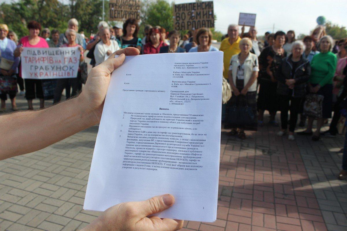 Требование подписали и направили Президенту Украины, в Кабинет Министров и Верховную Раду