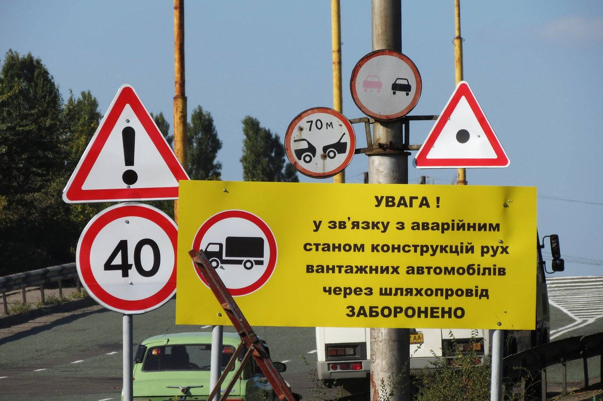"""На """"горбатом"""" мосту в Никополе установили новые знаки и предупреждающую табличку"""