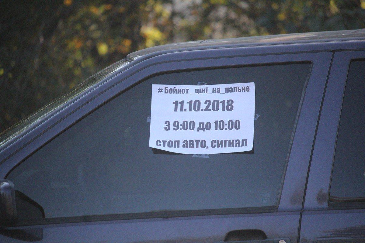 Акцию поддержали автомобилисты из Никополя
