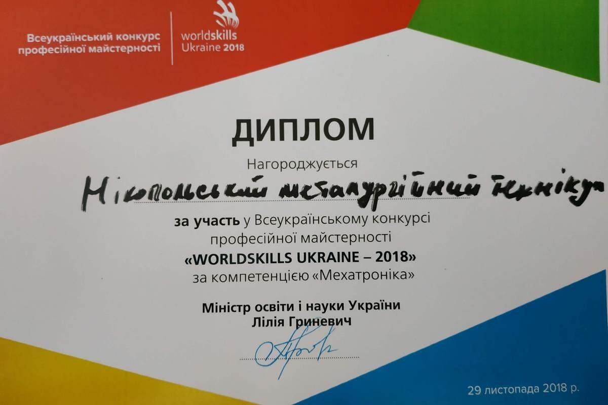 Победителям вручили диплом подписанный Министром