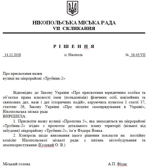 07cca922ca5f В Никополе появилась новая улица   Информатор Никополь