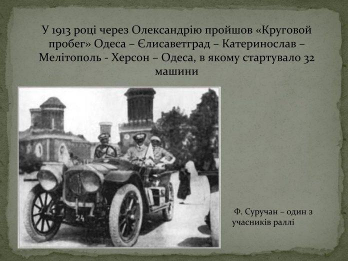 Участник автопробега в Александрие
