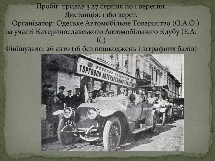 В Екатеринославе участники пробега были 23 августа