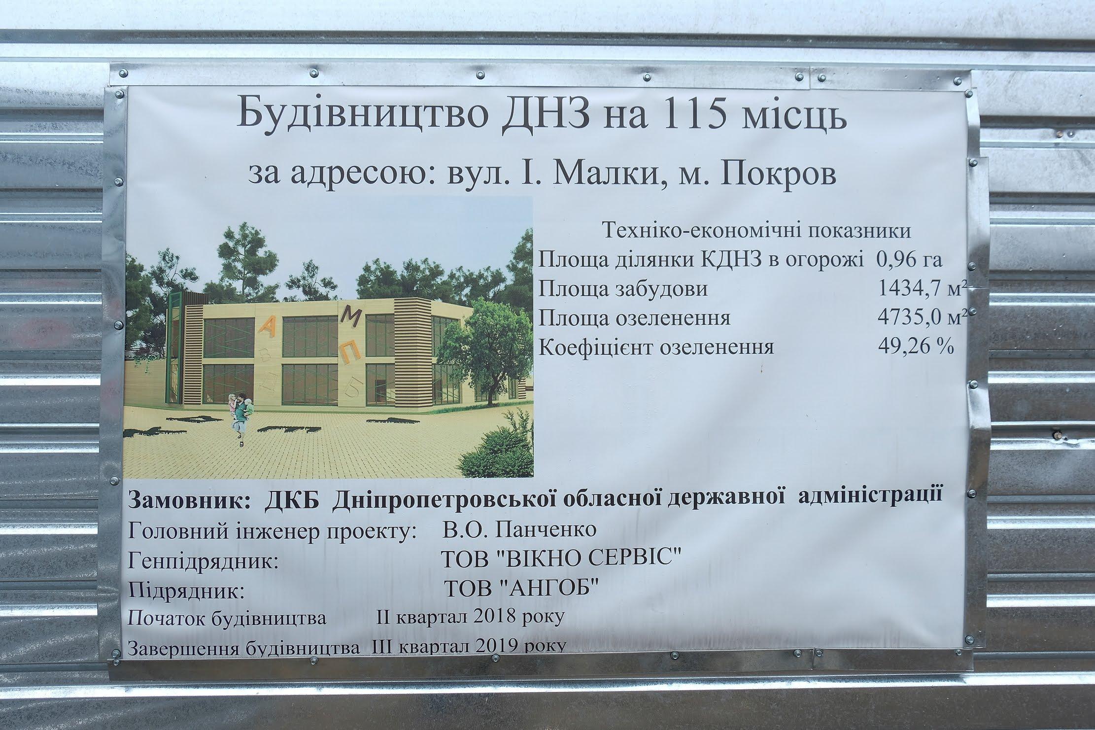 В 15-ти тысячном микрорайоне Покрова продолжается строительство нового детского сада на 115 мест