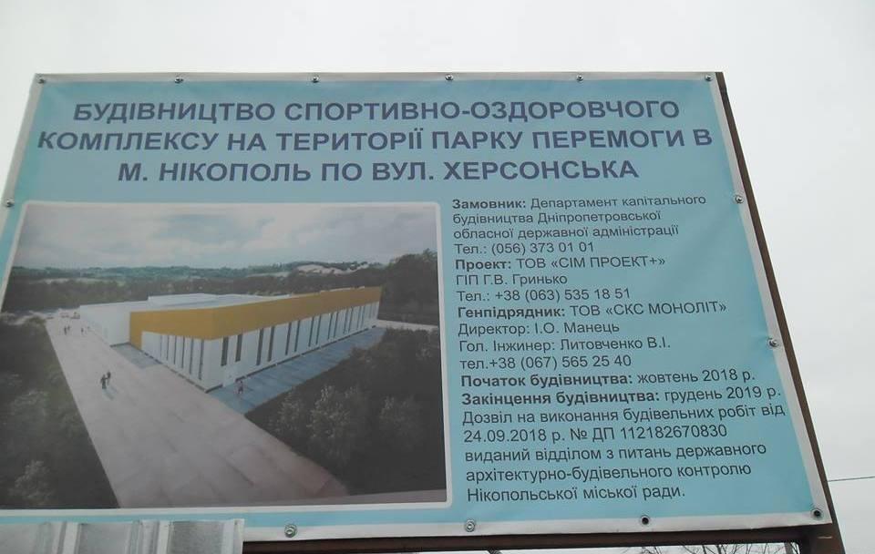 В Никополе продолжаются работы по строительству первого в городе бассейна