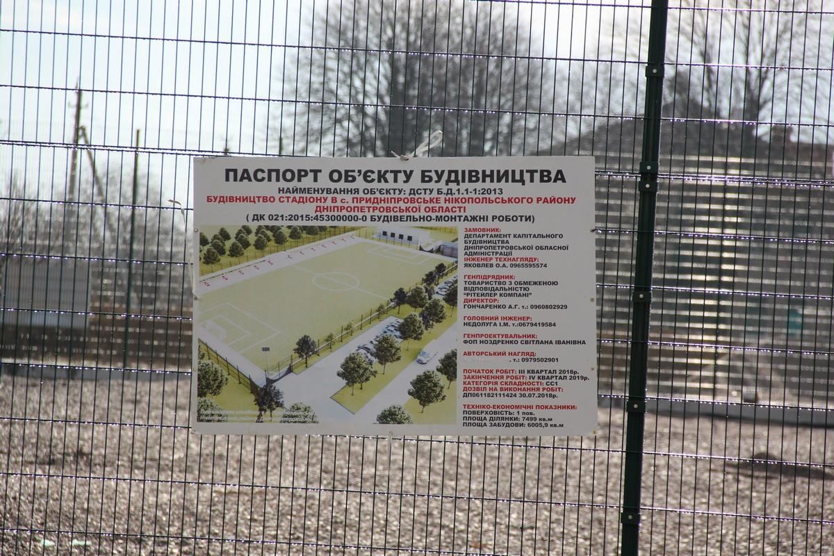 Строительство стадиона планируют завершить этим летом