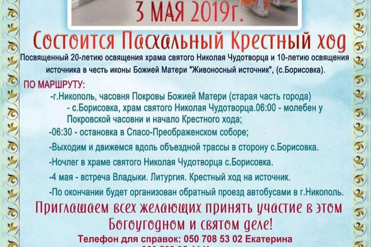 Куда пойти в Никополе: какие события можно ждать в мае, фото-1