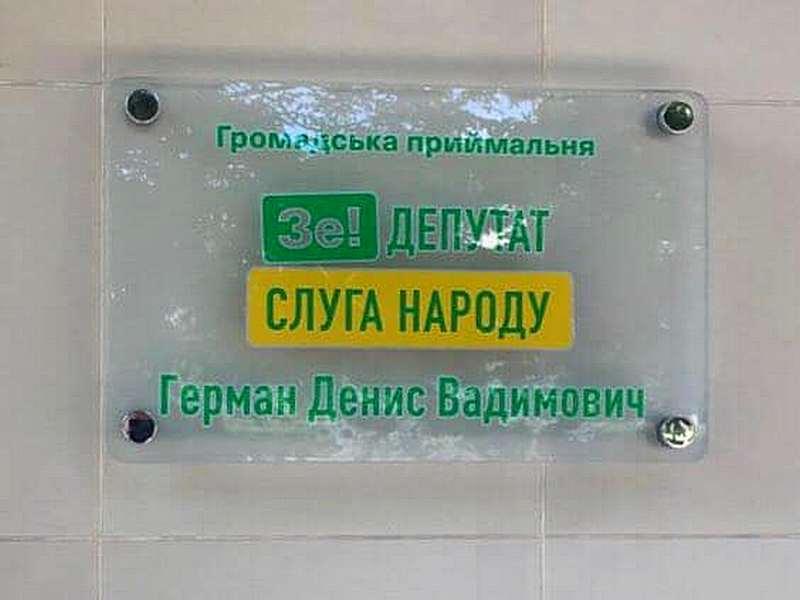 """Офис партии """"Слуга народа"""" в Никополе"""