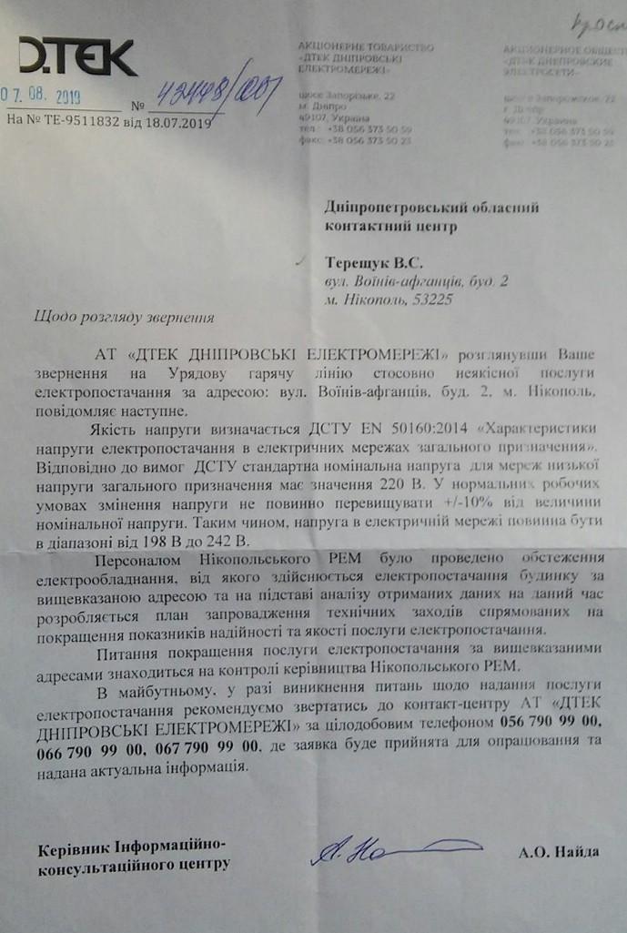 Ответ из Днепровского областного контактного центра