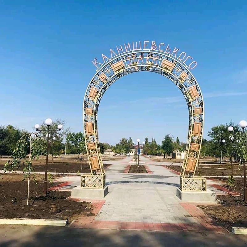Парк имени Петра Калнышевского