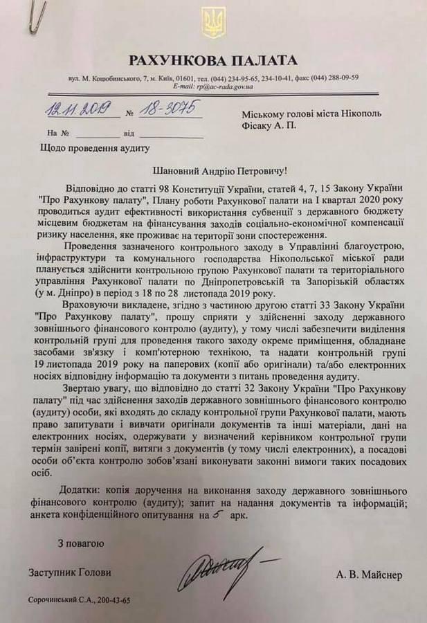 Обращение к мэру Андрею Фисаку