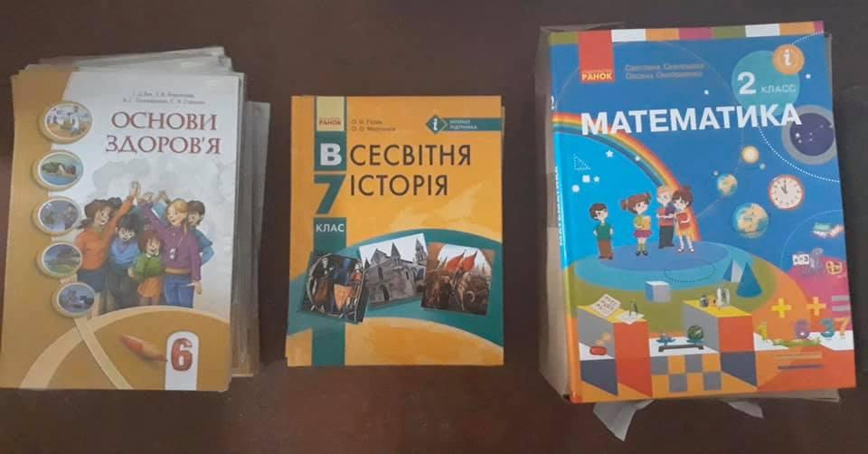 Учебники для школ