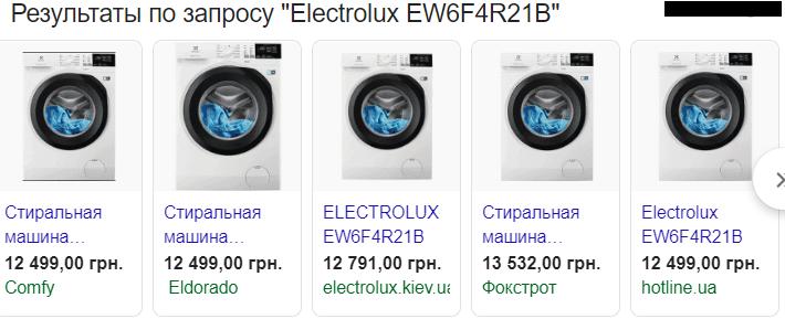 Цена в интернете на стиральную машину