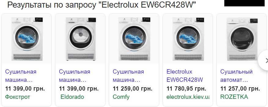 Цена в интернете на сушильную машину