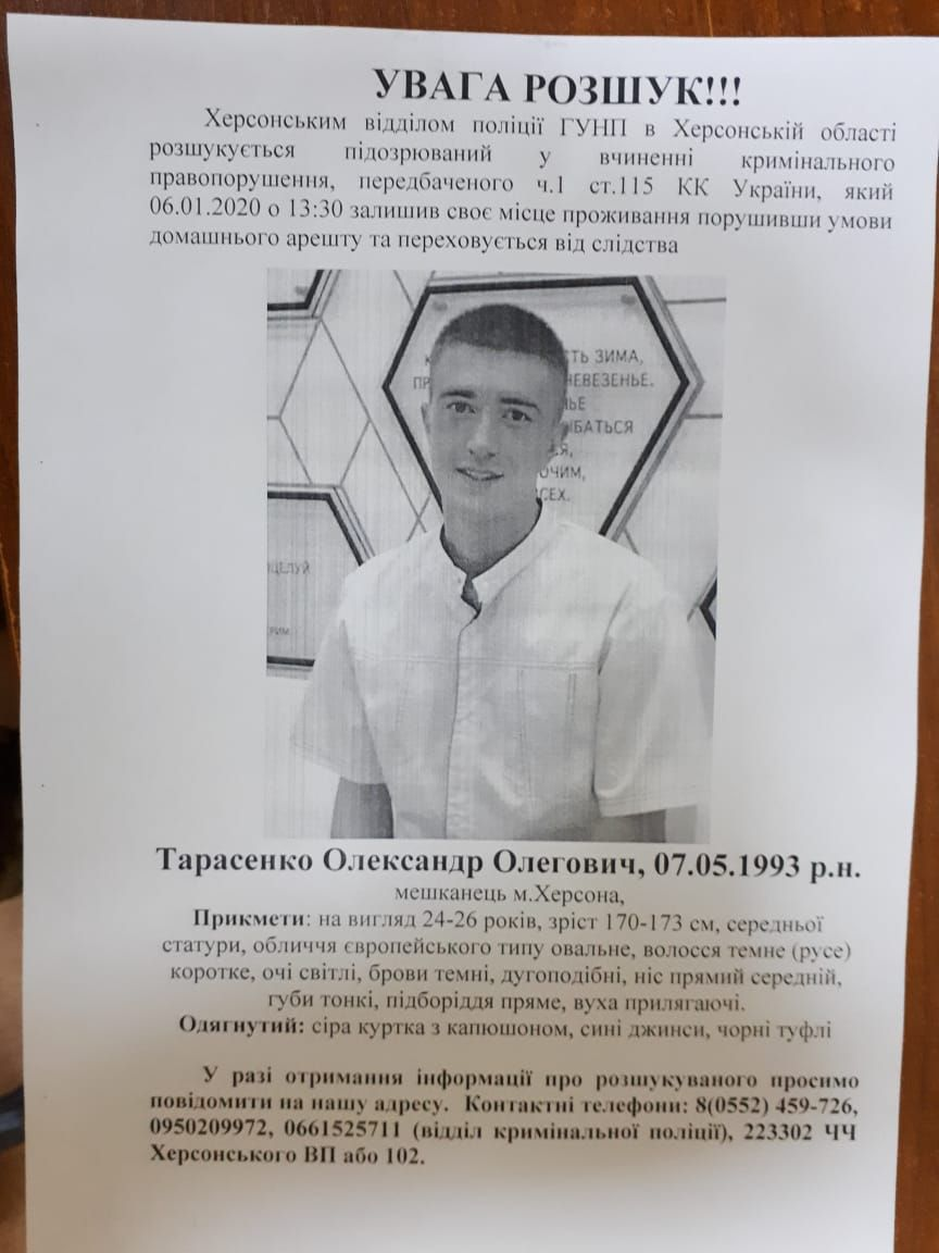 В Никополе задержали мужчину причастного к убийству парня, фото-1