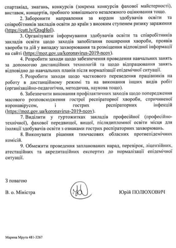 В Украине во всех учебных заведениях ввели карантин: появилось постановление Кабмина, фото-2