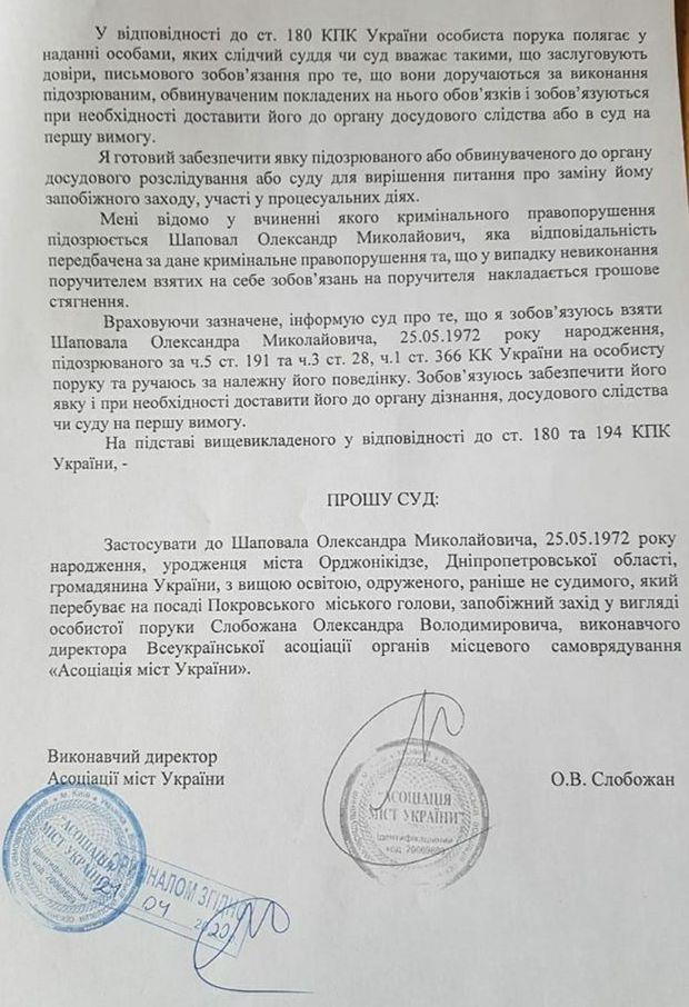 Мэра Покрова взял на поруки исполнительный директор АГУ Александр Слобожан