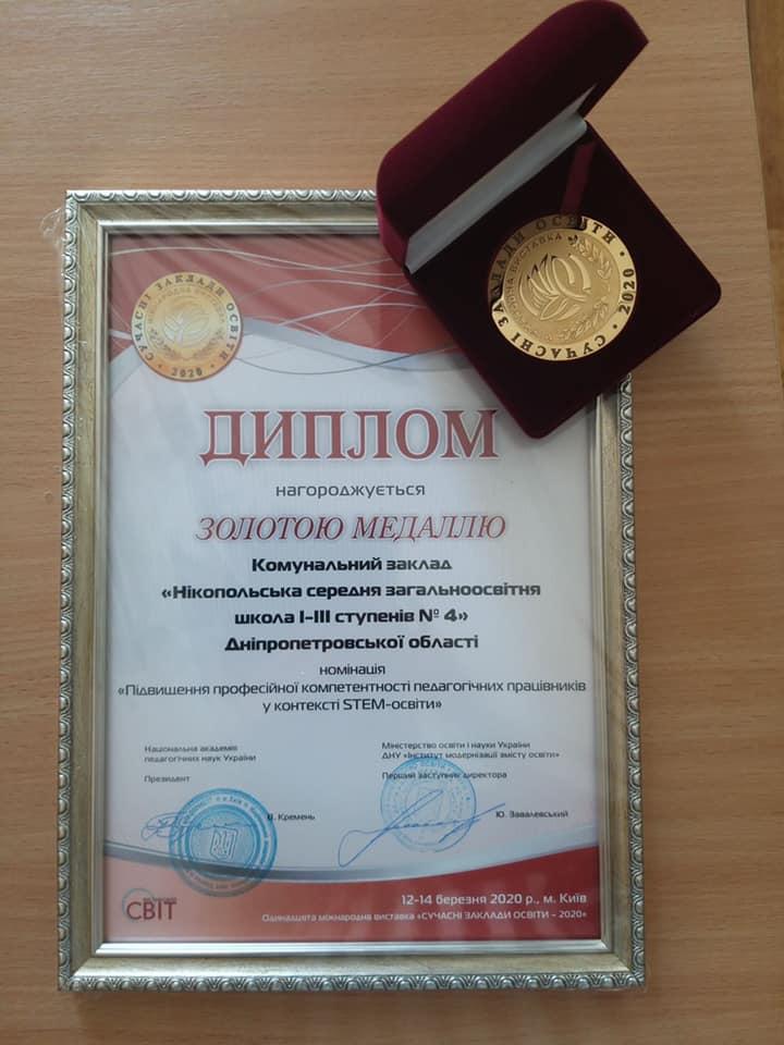 Коллектив школы № 4 из Никополя получил золотую медаль на Международной выставке