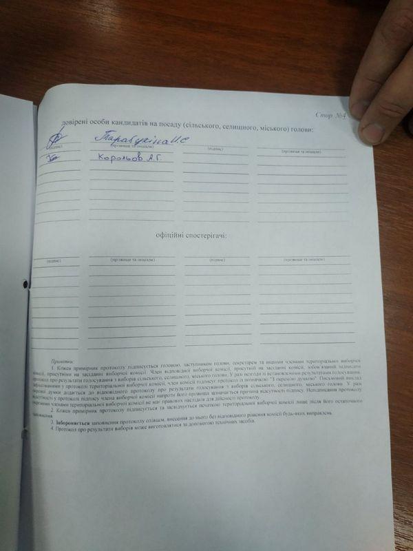 Озвучены официальные результаты выборов на пост мэра Никополя, фото-6