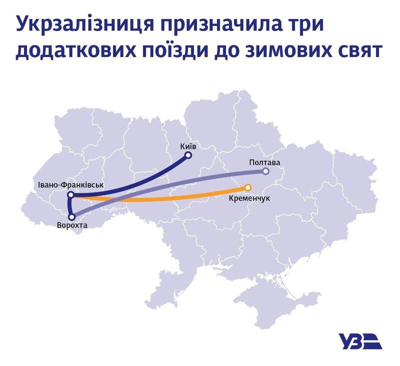 На зимние праздники УЗ запускает три дополнительных поезда , фото-1