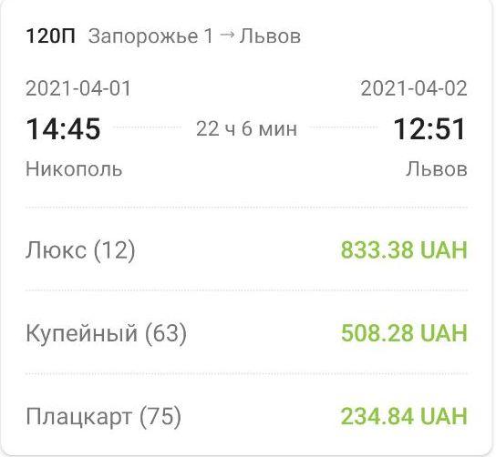 Движение поезда № 120 «Запорожье — Львов» возобновляет УЗ, фото-3