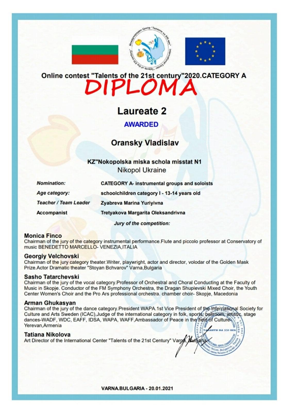Дипломы болгарского конкурса