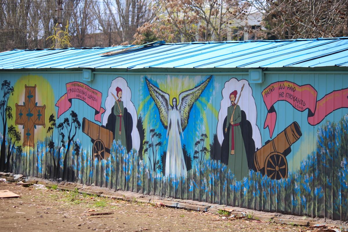 В Никополе возле храма появился религиозный мурал